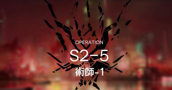 S2-5「術師-1」の攻略|星3評価の取り方