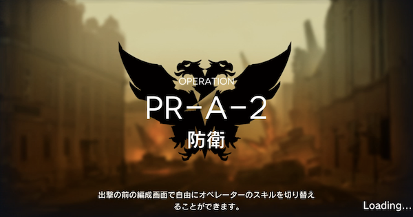 PR-A-2「防衛」の攻略|星3評価の取り方