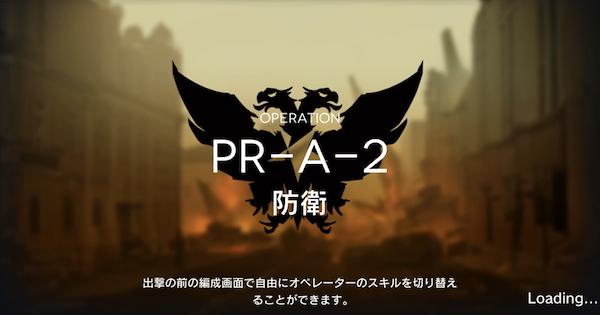 PR-A-2「防衛」の攻略 星3評価の取り方