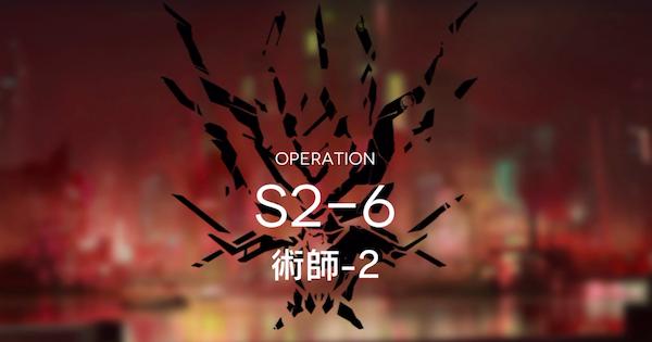 S2-6「術師-2」の攻略|星3評価の取り方
