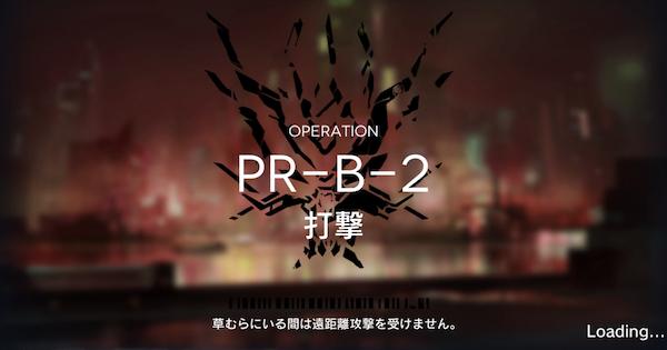 PR-B-2「打撃」の攻略 星3評価の取り方