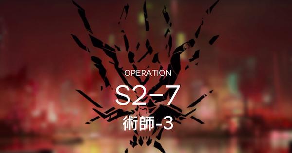 S2-7「術師-3」の攻略|星3評価の取り方