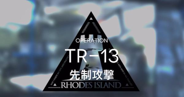 TR-13「先制攻撃」の攻略|星3評価の取り方
