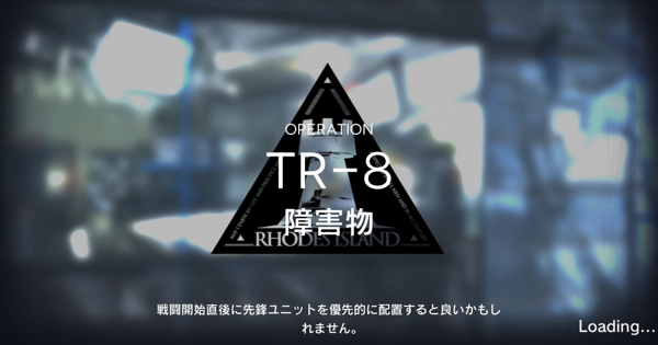 TR-8「障害物」の攻略|星3評価の取り方