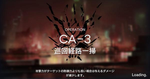CA-3「巡回経路一掃」の攻略 星3評価の取り方