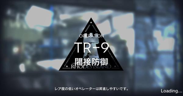 TR-9「間接防御」の攻略|星3評価の取り方