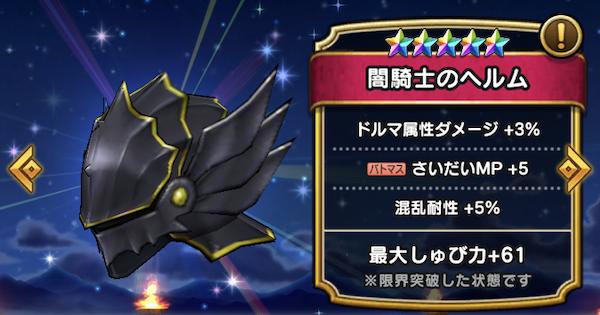 闇騎士のヘルムの最新評価とスキル