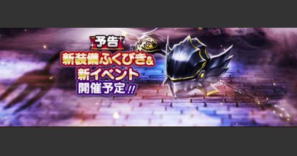 闇騎士装備ふくびきガチャシミュレーター