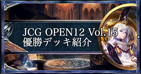 JCG OPEN12 Vol.15 アンリミ優勝デッキ紹介