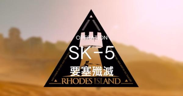 SK-5「要塞殲滅」の攻略|星3評価の取り方