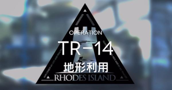 TR-14「地形利用」の攻略 星3評価の取り方