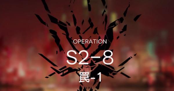 S2-8「罠-1」の攻略|星3評価の取り方
