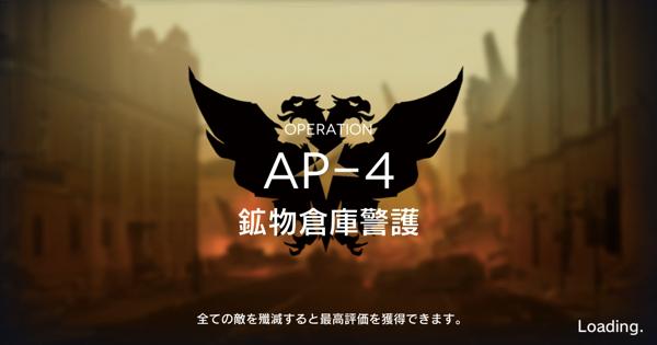 AP-4「鉱物倉庫警護」の攻略|星3評価の取り方