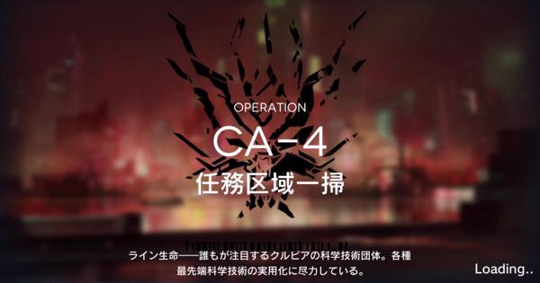 CA-4「任務区域一掃」の攻略|星3評価の取り方