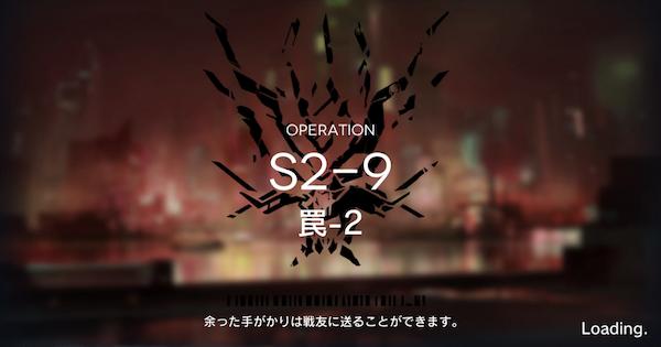 S2-9「罠-2」の攻略   星3評価の取り方