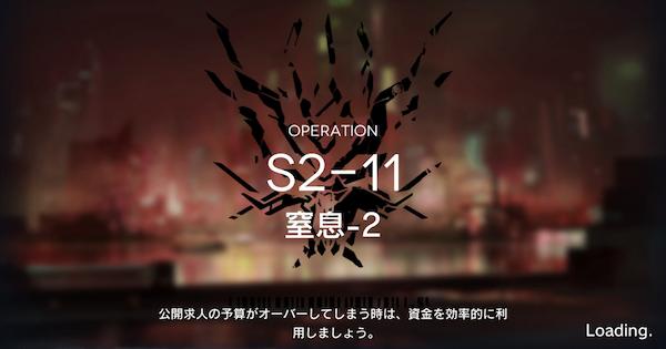 S2-11「窒息-2」の攻略|星3評価の取り方