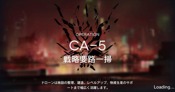 CA-5「戦略要路一掃」の攻略|星3評価の取り方