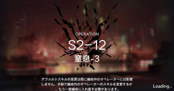 S2-12「窒息-3」の攻略|星3評価の取り方