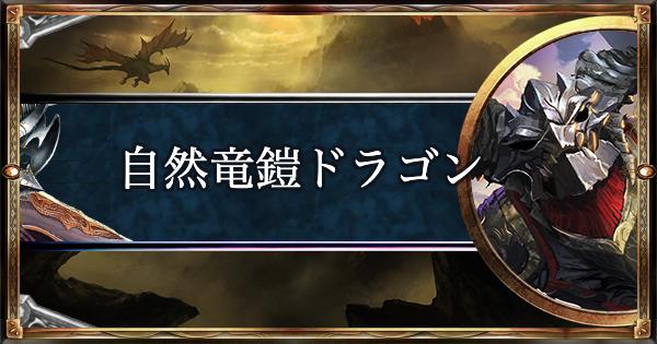 竜鎧+ナテラで削り切れ!自然竜鎧ドラゴンを紹介!