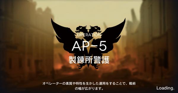 AP-5「製錬所警護」の攻略|星3評価の取り方