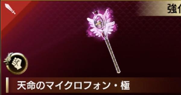 アイドルの最強武器「天命のマイクロフォン・極」の必要素材