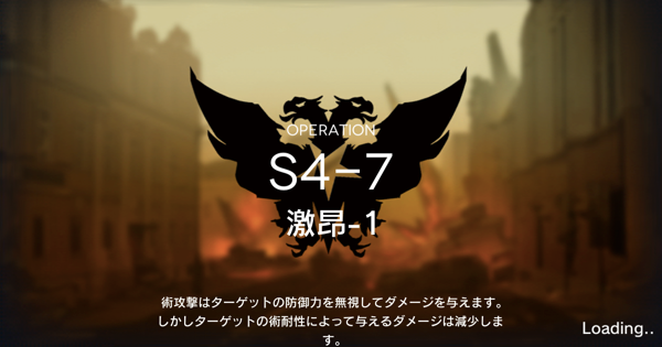 S4-7「激昂-1」の攻略|星3評価の取り方