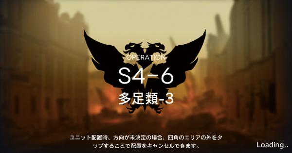 S4-6「多足類-3」の攻略 星3評価の取り方
