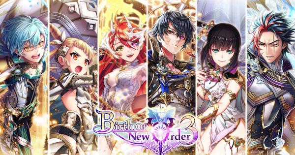 Birth Of New Order3攻略&報酬まとめ