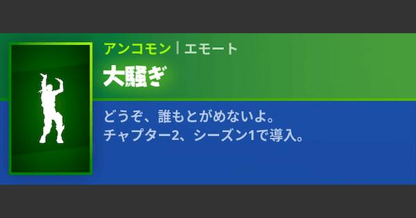エモート「大騒ぎ」の情報