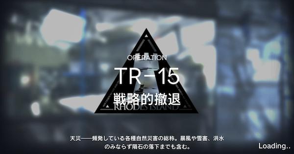 TR-15「戦略的撤退」の攻略|星3評価の取り方