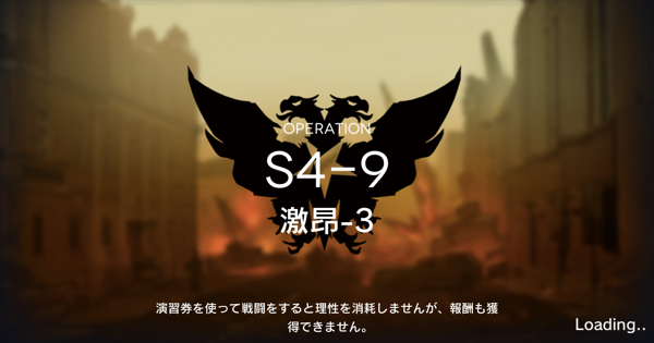 S4-9「激昂-3」の攻略 星3評価の取り方