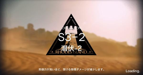 S3-2「潜伏-2」の攻略|星3評価の取り方