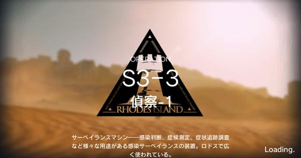 S3-3「偵察-1」の攻略|星3評価の取り方