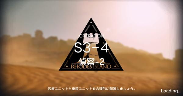 S3-4「偵察-2」の攻略|星3評価の取り方