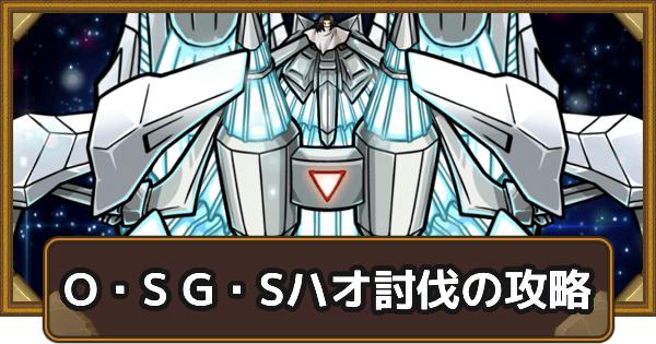 O・S G・Sハオ討伐の攻略情報