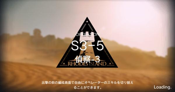 S3-5「偵察-3」の攻略|星3評価の取り方