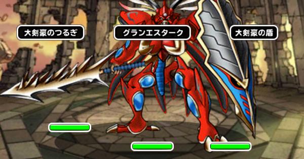 ランキングクエスト「決戦!赤の大剣豪」攻略!
