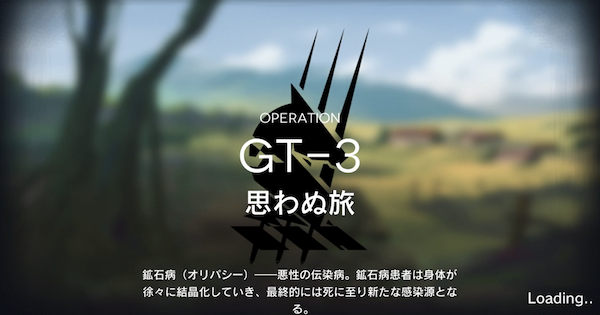 GT-3「思わぬ旅」の攻略|星3評価の取り方