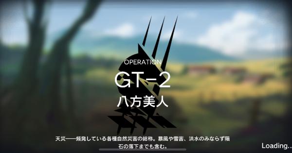 GT-2「八方美人」の攻略|星3評価の取り方