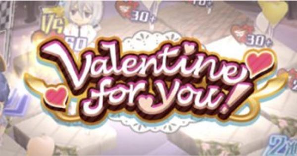 バレンタインイベントの効率的な進め方