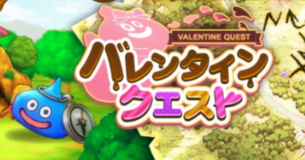 バレタインクエスト開催!バレンタインチョコを入手しよう!