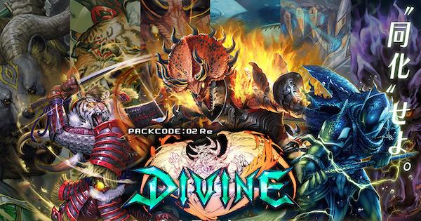 PC:02R「DIVINE」カード一覧