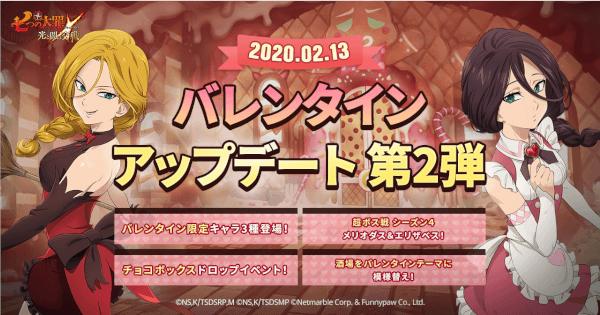 バレンタインイベントまとめ イベント第2弾の情報追加!