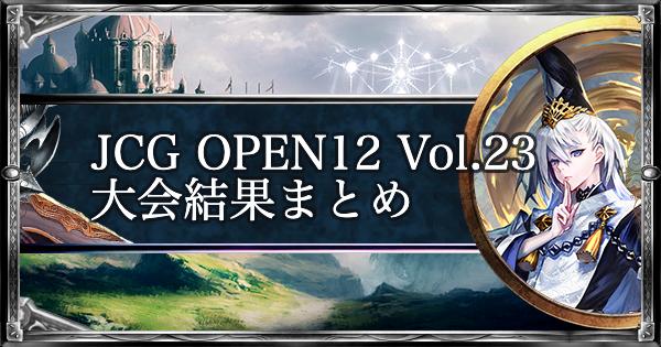 JCG OPEN12 Vol.23 ローテ大会の結果まとめ