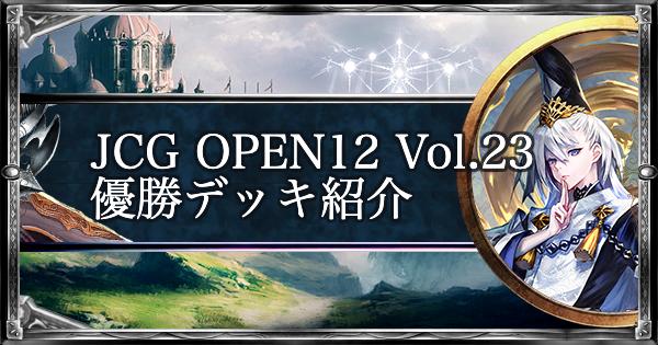 JCG OPEN12 Vol.23 アンリミ優勝デッキ紹介