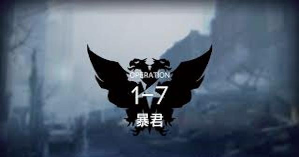 1-7「暴君」の攻略   星3評価の取り方