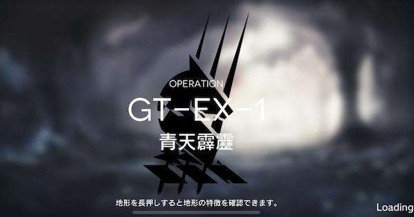 GT-EX1「青天霹靂」の攻略|星3評価の取り方