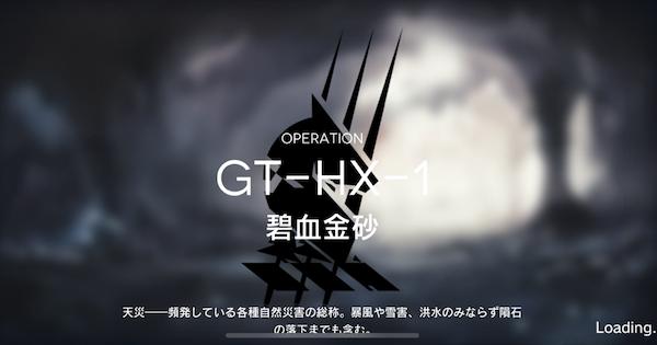 GT-HX1「碧血金砂」の攻略|星3評価の取り方
