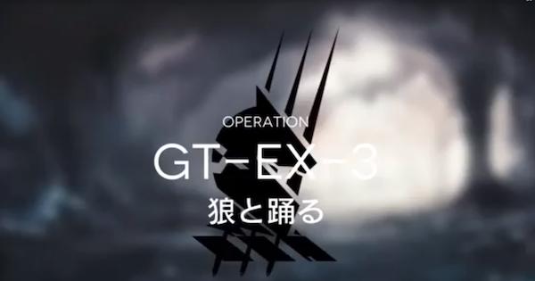 GT-EX3「狼と踊る」の攻略|星3評価の取り方