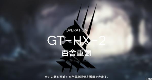 GT-HX2「百舎重繭」の攻略|星3評価の取り方